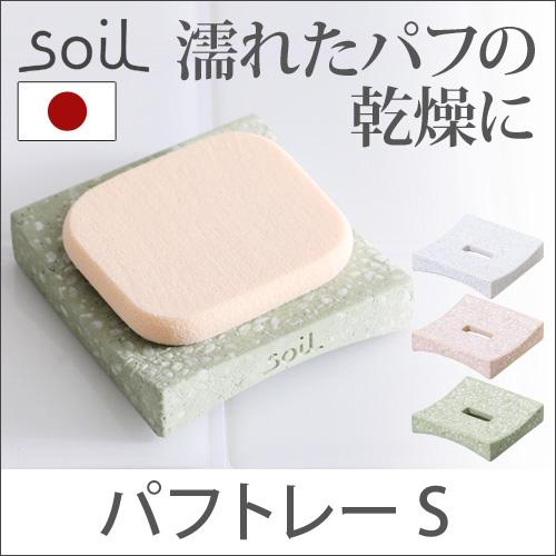 soil パフトレー S おしゃれ