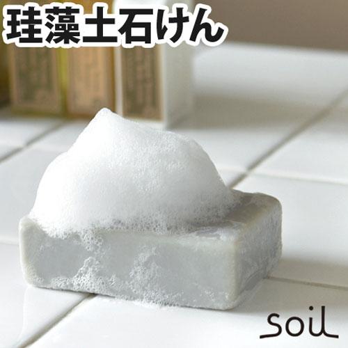 soil 泡立つ珪藻土 石けん おしゃれ
