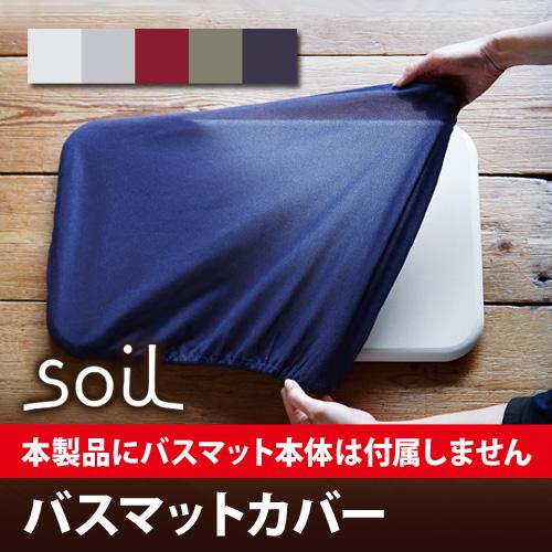 soil バスマットカバー  ◆メール便配送◆ おしゃれ