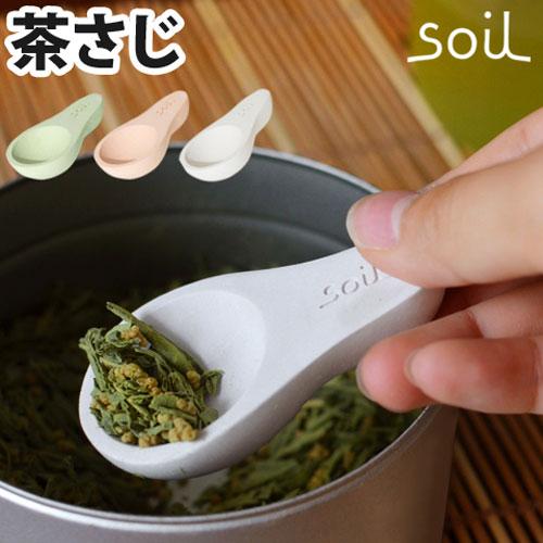soil 茶さじ おしゃれ