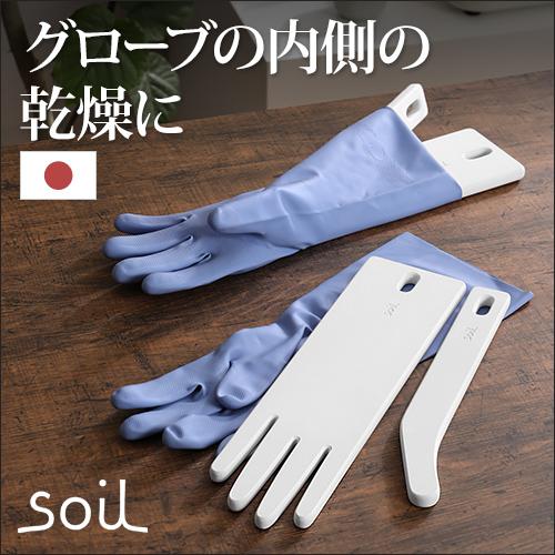soil ソイル ドライングボードforグローブ おしゃれ