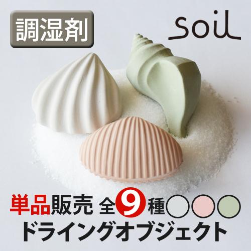 soil ドライングオブジェクト 単品販売 おしゃれ