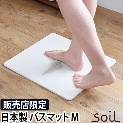 soil GEMバスマット Mサイズ おしゃれ