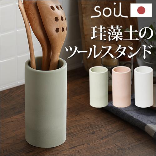 soil ツールコンテナ おしゃれ