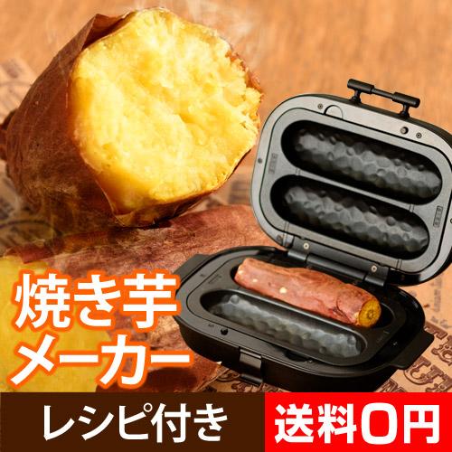 SOLUNA 焼き芋メーカー ベイクフリー 【レビューでVARIASキッチンタイマーの特典】 おしゃれ