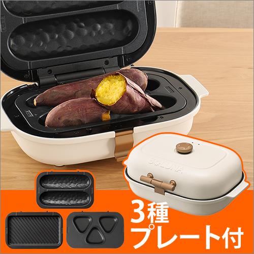 ソルーナ 焼き芋メーカー 3枚プレート 【レビューでVARIASキッチンタイマーの特典】 おしゃれ