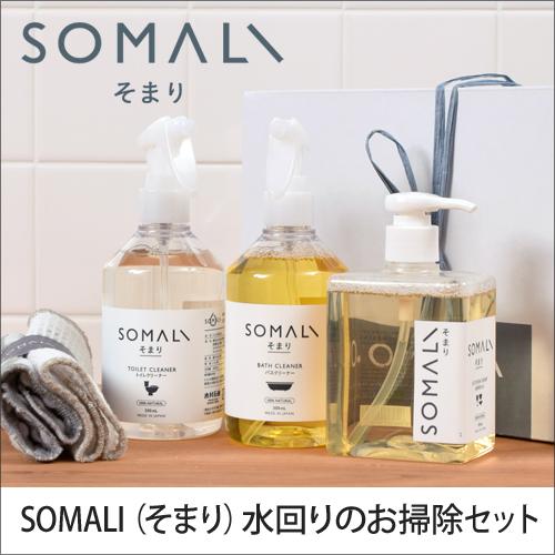 SOMALI (そまり) 水周りのお掃除セット おしゃれ