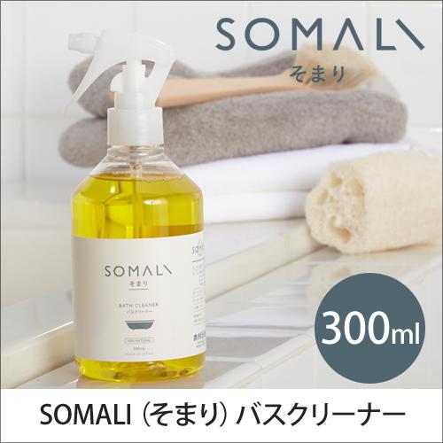 SOMALI (そまり) バスクリーナー 300ml おしゃれ