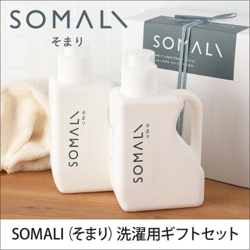 SOMALI (そまり) 洗濯用ギフトセット おしゃれ