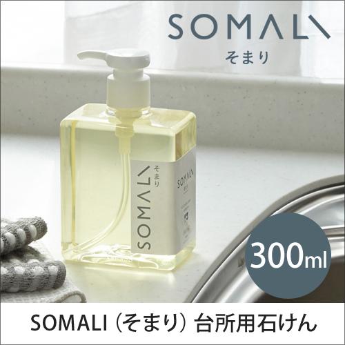 SOMALI (そまり) 台所石けん 300ml おしゃれ