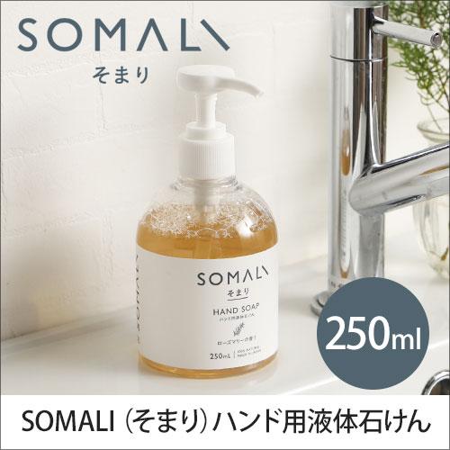 SOMALI そまり ハンド用液体石けん 250ml おしゃれ