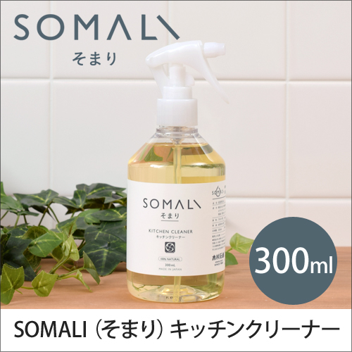 SOMALI (そまり) キッチンクリーナー 300ml おしゃれ