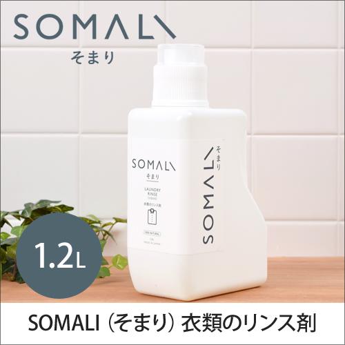 SOMALI (そまり) 衣類のリンス剤 1.2L おしゃれ
