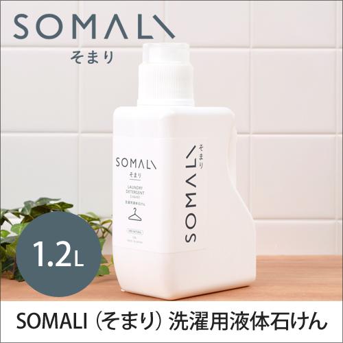 SOMALI (そまり) 洗濯用液体石けん 1.2L おしゃれ
