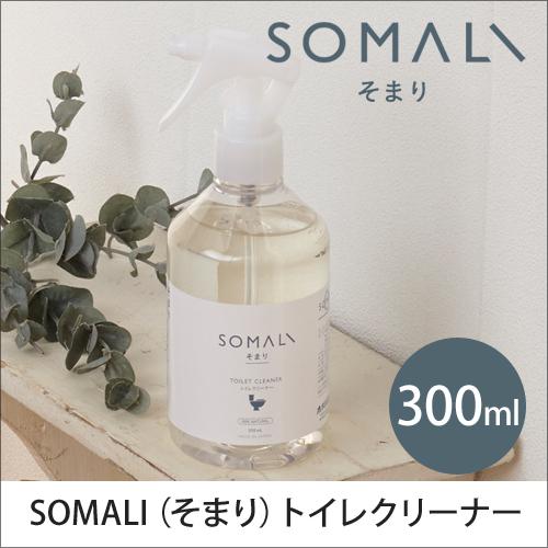 SOMALI (そまり) トイレクリーナー 300ml おしゃれ