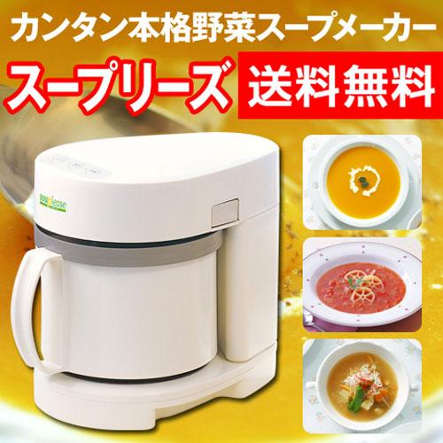 野菜スープメーカー スープリーズ ZSP-1 【レビューでミニキッチンタイマーの特典】 おしゃれ