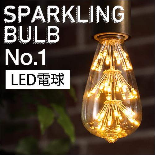 SPARKLING BULB No.1 おしゃれ
