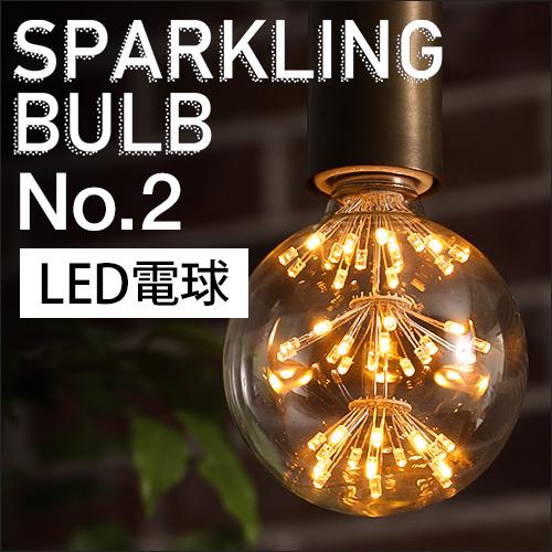 SPARKLING BULB No.2 おしゃれ