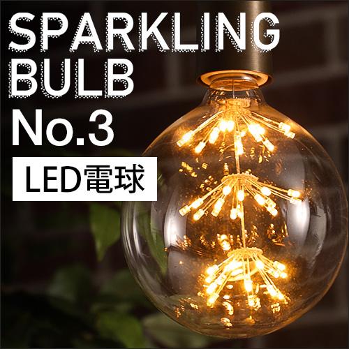 SPARKLING BULB No.3 おしゃれ