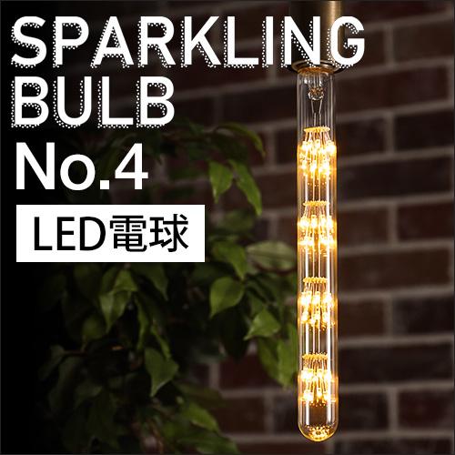 SPARKLING BULB No.4 おしゃれ