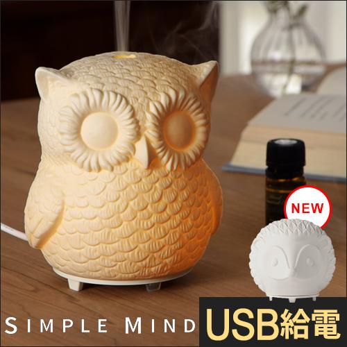 超音波式アロマディフューザー Owl[アウル] Hedgehog[ヘッジホッグ] おしゃれ