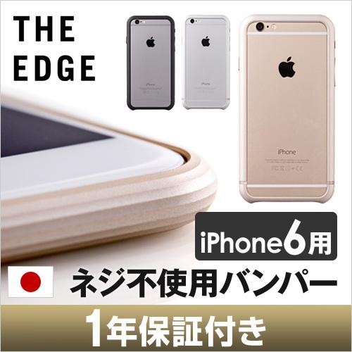 The Edge iPhone6バンパー【もれなく送料無料の特典】 おしゃれ