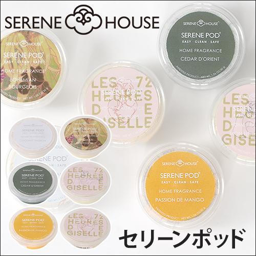 Serene Pod ホームフレグランス エッセンシャルオイルベース おしゃれ