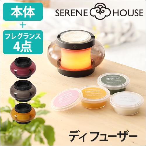 Serene Pod アーク+おすすめフレグランス3点セット おしゃれ