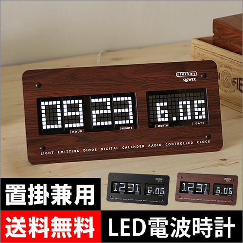 LED CLOCK Starkey おしゃれ