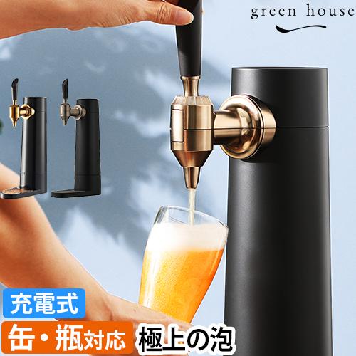 スタンド型ビアサーバー 【ビールサーバー】【レビューで単三電池4本の特典】 おしゃれ