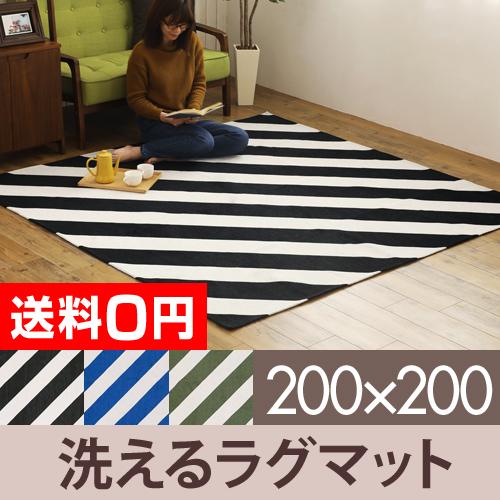STRIPE RUG 200×200cm おしゃれ