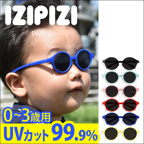 IZIPIZI SUN BABY&KIDS 【レビューで送料無料の特典】 おしゃれ