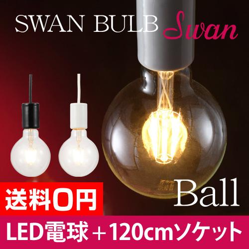 スワンバルブ ボール 電気ソケット120cmセット おしゃれ