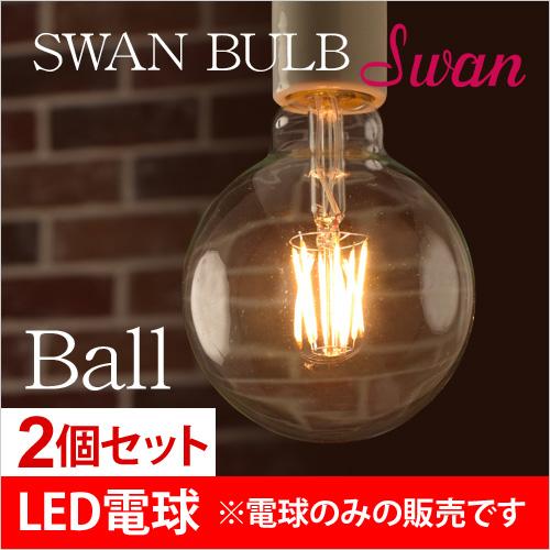 スワンバルブ ボール LED電球 2個セット おしゃれ