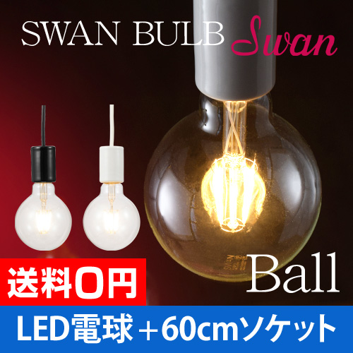 スワンバルブ ボール 電気ソケット60cmセット おしゃれ