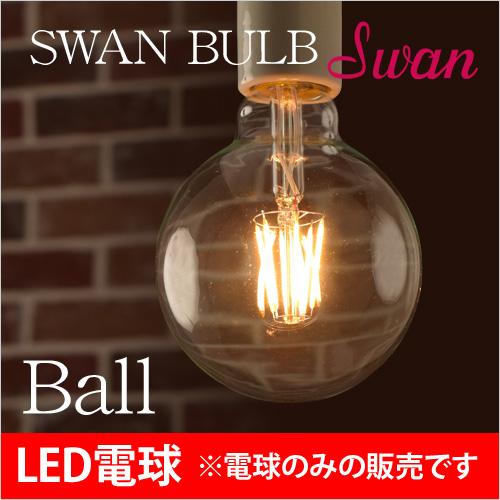 スワンバルブ ボール LED電球 おしゃれ