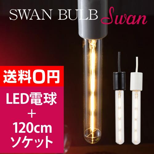 スワンバルブ ビーコン 電気ソケット120cmセット おしゃれ