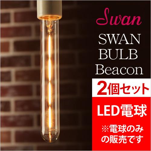 スワンバルブ ビーコン LED電球 2個セット おしゃれ