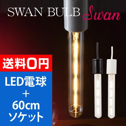スワンバルブ ビーコン 電気ソケット60cmセット おしゃれ