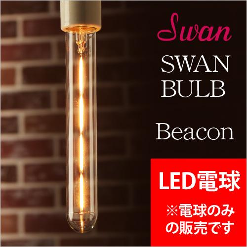 スワンバルブ ビーコン LED電球 おしゃれ