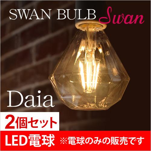 スワンバルブ ダイア LED電球 2個セット おしゃれ