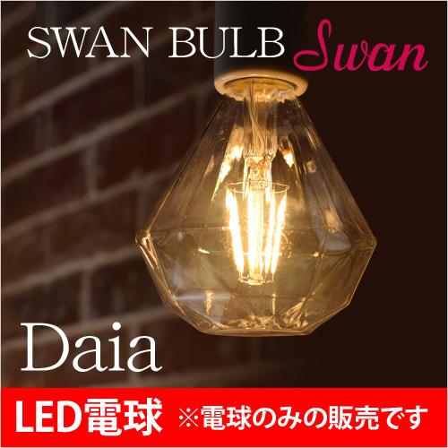 スワンバルブ ダイア LED電球 おしゃれ