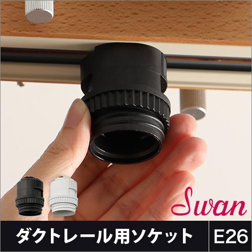 SWAN スワン ダクトレール用ソケット E26 おしゃれ