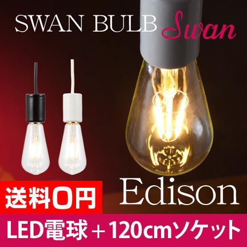 スワンバルブ エジソン 電気ソケット120cmセット おしゃれ
