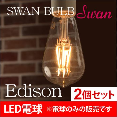 スワンバルブ エジソン LED電球 2個セット おしゃれ