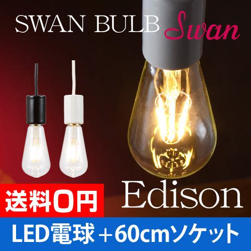 スワンバルブ エジソン 電気ソケット60cmセット おしゃれ