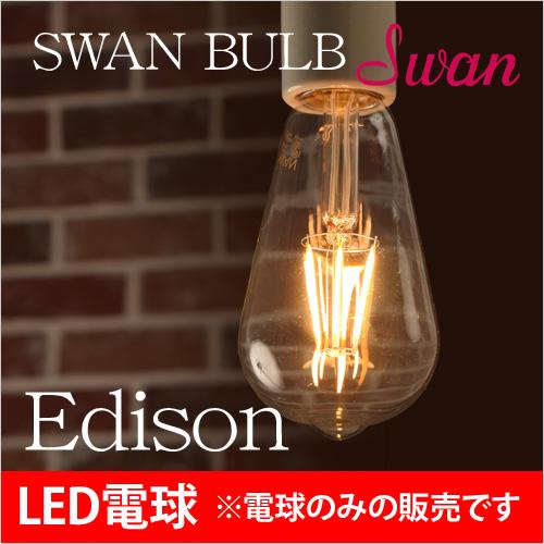 スワンバルブ エジソン LED電球 おしゃれ