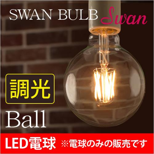 スワンバルブディマー ボール LED電球 おしゃれ