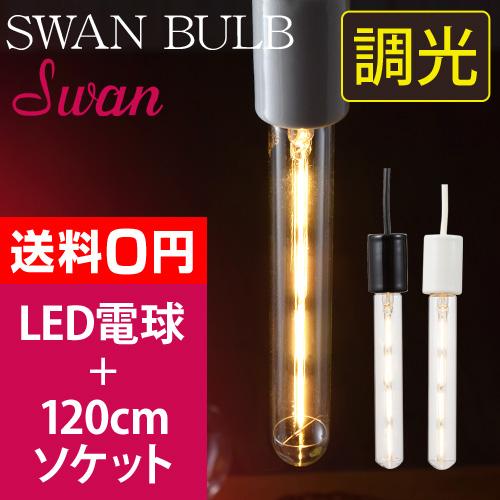 スワンバルブディマー ビーコン 電気ソケット120cmセット おしゃれ