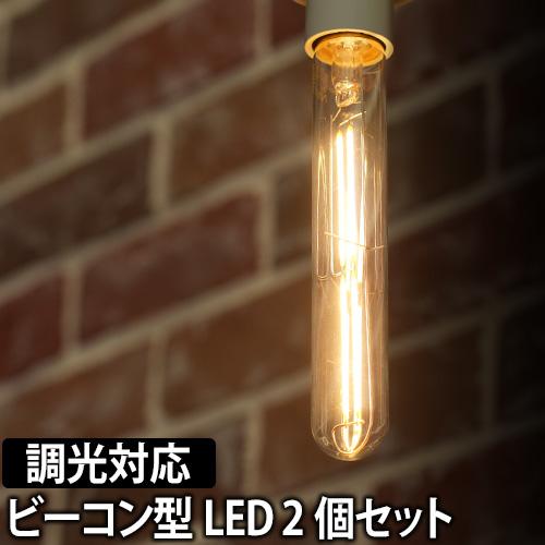 スワンバルブディマー ビーコン LED電球 2個セット おしゃれ